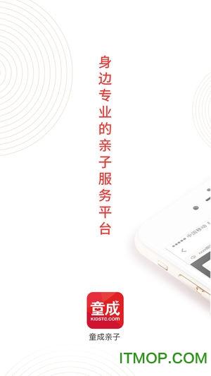 童成亲子软件 v2.6.1 最新安卓版 3