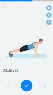 手臂运动软件(肌肉锻炼) v1.0.1 安卓版 0