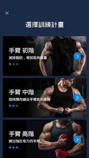 手臂运动软件手机版