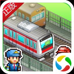 箱庭城市铁道修改版