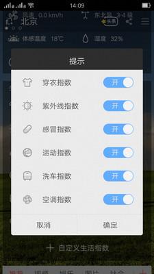 手机天气通手机版 v5.98 安卓版0