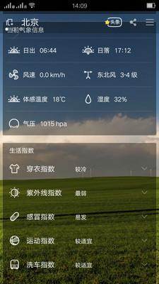 手机天气通手机版 v5.98 安卓版1