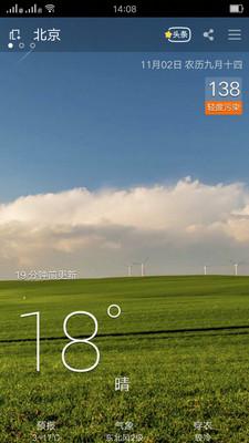 手机天气通手机版 v5.98 安卓版3