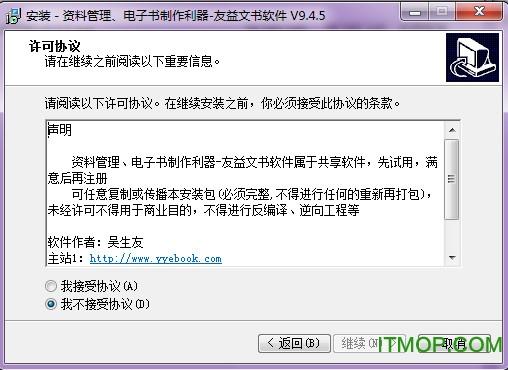 友益文书(电子书制作软件) v9.4.5 官方最新版 0