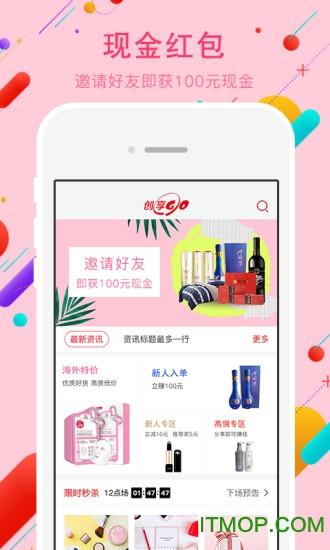 创享go新零售分享平台 v1.0.0420 安卓版 1