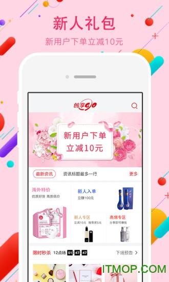 创享go新零售分享平台 v1.0.0420 安卓版 3