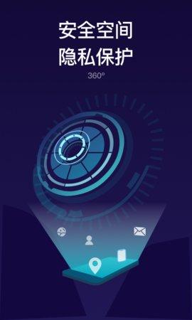 斑马隐私管家 v1.0.3 安卓版 1