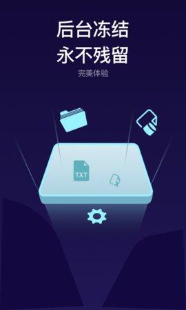 斑马隐私管家app