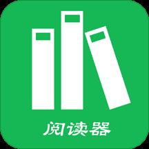 全本免费小说大全电子书阅读器软件