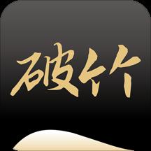 破竹(不动产知识平台)