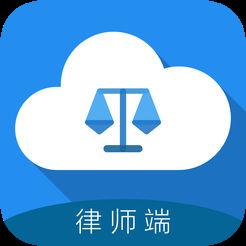 云法务手机律师版