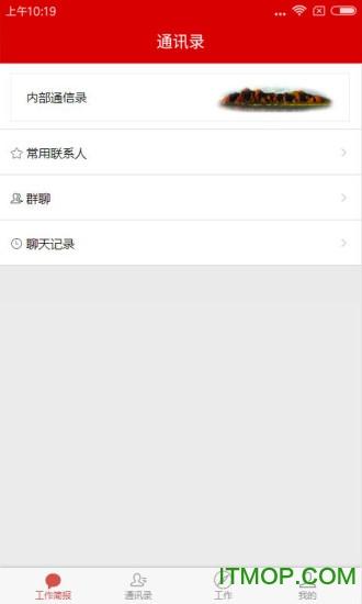 红山政务通手机客户端 v2.1 最新安卓版 0