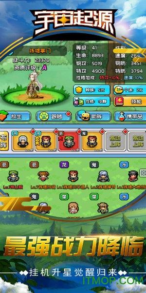 鹏翎游戏宇宙起源破解版 v1.0 安卓内购修改版 1
