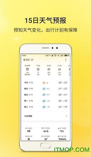 魅族天气app