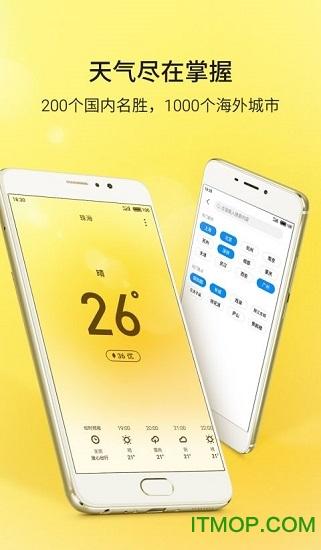 魅族天气手机软件 v3.0.8 安卓内置版1