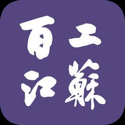 百工江苏网手机版v1.0.9 最新安卓版