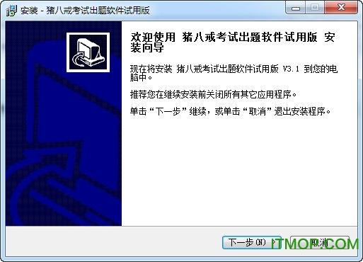 猪八戒考试出题软件破解版 v3.1 正式版 0
