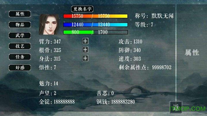 橙光游戏江湖风云录破解版