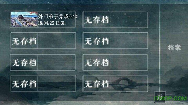 橙光游戏江湖风云录内购完整版 v5.18 安卓无限鲜花版_附攻略 2