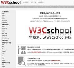 W3School离线手册最新完整版