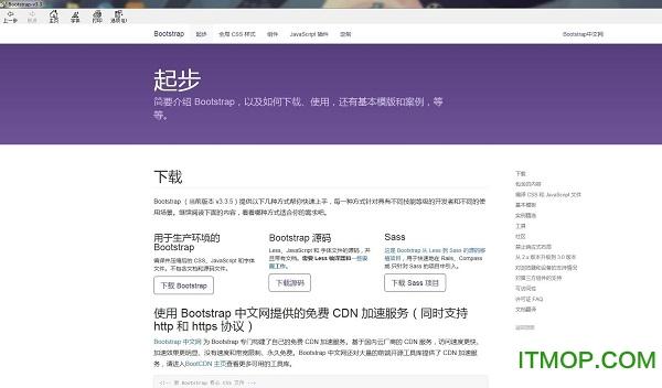 bootstrap用户离线文档chm v3.3.4 免费版 0
