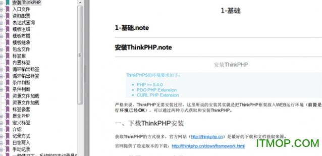 thinkphp5.0完全�_�l手��(快速入�T) 免�M版 0