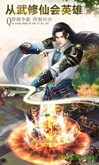 蜀山剑诀游戏官方版 v50.6 安卓最新版 1