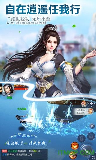 蜀山剑诀游戏官方版