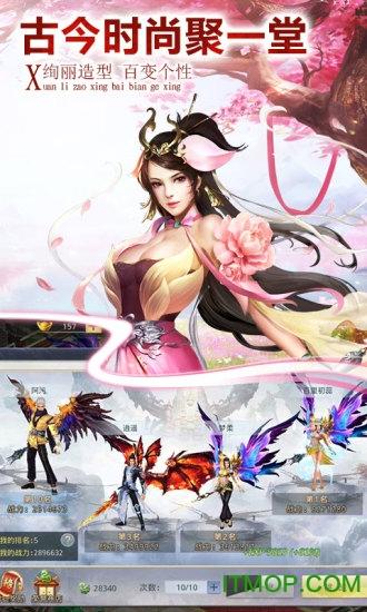 蜀山剑诀游戏官方版 v50.6 安卓最新版 2
