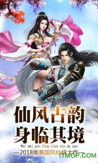 蜀山剑诀游戏官方版 v50.6 安卓最新版 3