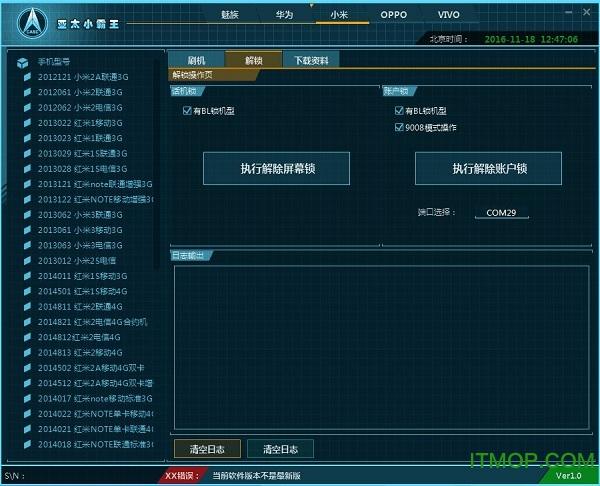 亚太小霸王解锁破解版 v3.2 免加密狗完整版 0
