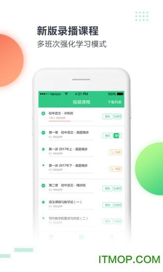 才士网校app
