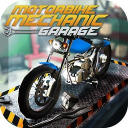 摩托车修理师模拟器