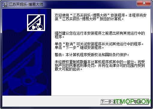 江苏买钢乐行情博易大师 v5.1.107.0 官方版 0