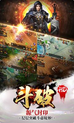 斗破HD完美破解版 v1.0.3 安卓版 0