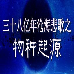 三十八�|年�婧1�歌之物�N起源破解版