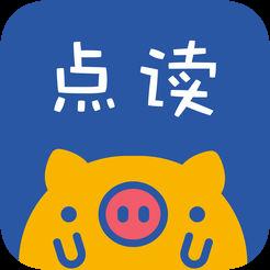 英语趣点读人教app