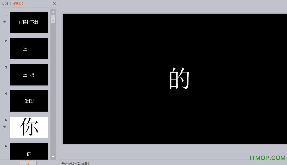 2018抖音网红ppt快闪模板 完整版 0