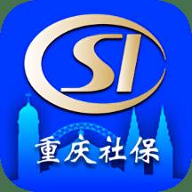 重庆社保官方版