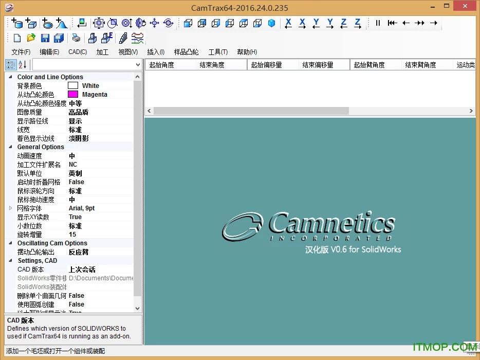 凸轮生成器CamTrax64 汉化版 v2016 免费中文版_附破解教程及注册机 0