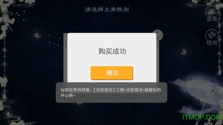 橙光仙侠世界丹师篇破解版 v2.15 安卓无限鲜花完整版_附攻略 0