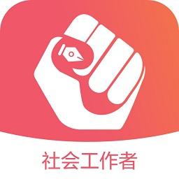 中公社会工作者考试题库软件