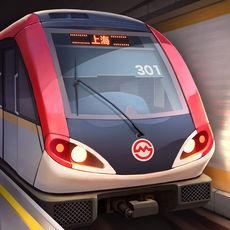 地铁模拟器8上海版pro