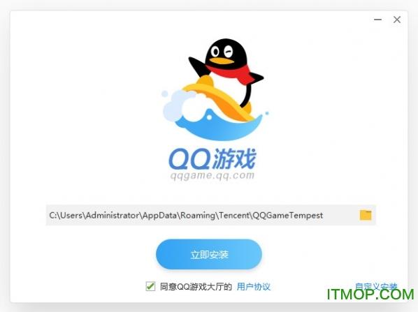 QQ游戏大厅2.0