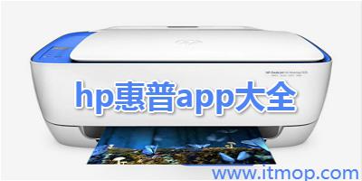 惠普app