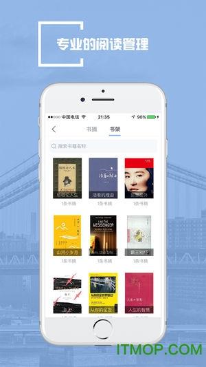 一点书摘app