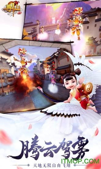 寻仙手游官方正式版 v13.4.1 安卓版 4