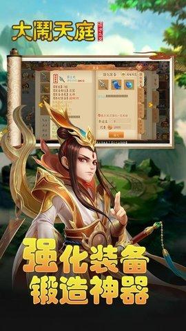 大�[天庭情迷��女 v1.2.1601 安卓版 0