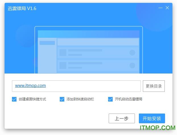 迅雷镖局pc版 v1.6 官方安装版 0