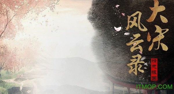 大宋�L云�精忠��� v1.0 安卓版 0